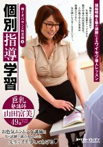 働くオバサンの性交術4 個別指導学習 巨乳塾講師 山田富美 49歳