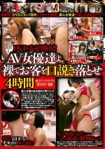DVD手売り勝負!!AV女優達よ、裸でお客を口説き落とせ 4時間
