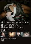 酔っ払って道で寝ていた女を自宅に持ち帰って性欲のはけ口に使った。 01