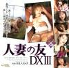 人妻の友DX Ⅲ