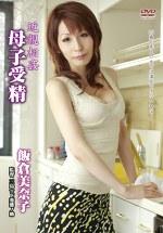 近親相姦 母子受精 飯倉美奈子 三十二歳