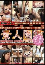 素人図鑑 File‐06