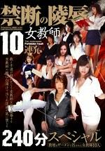 禁断の陵辱女教師10連発 240分スペシャル