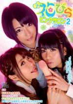 JK花びらピンクサロン 2