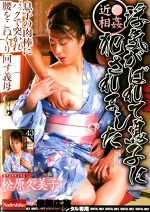 近○強姦 浮気がばれて息子に犯されました 松原久美子43歳