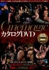 Cinemagic カタログ 2013~2014