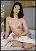 うちの妻・S津香(26)を寝取ってください 29