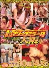 ハイパーマジックミラー号2004 4年ぶり!くいだおれ!ハメだおし!! 大阪編
