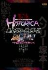 FA HISTORICA 黒のセクシーライダーII ~レズビアンバイオレンス