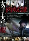 実録・万引き犯罪レポート 肉奴隷女子大生 02