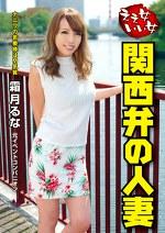 ええ女いい女 関西弁の人妻 元イベントコンパニオン 霜月るな