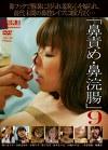 鼻責め・鼻浣腸 9
