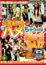 街角素人娘 新ハメちゃうのは誰だ!! Vol.17