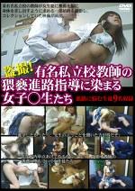 盗撮! 有名私立校教師の猥褻進路指導に染まる女子●生たち