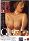 巨乳悦楽35 里美るうか GカップB97