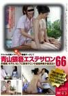 青山猥褻エステサロン 66