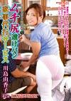 働くオバサンの性交術5 ムチ尻透けパン家事代行サービス 川島由香子 42歳