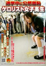 通学中に公然羞恥 ゲロリスト女子高生