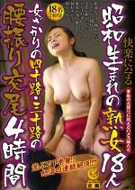 快楽にハマる昭和生まれの熟女18人 女ざかりの四十路・三十路の腰振り交尾 4時間