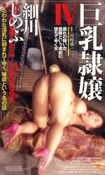 巨乳隷嬢Ⅳ 細川しのぶ