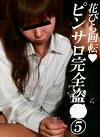 花びら回転☆ピンサロ完全盗○(5)~交渉次第で本○も!?