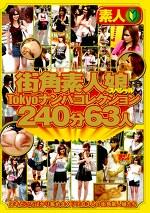 街角素人娘スペシャル Tokyoナンパコレクション 240分63人
