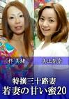 特撰三十路妻 ~若妻の甘い蜜~ vol.20