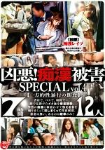 凶悪!痴漢被害 SPECIAL vol.4 7時間