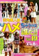 街角素人娘 新ハメちゃうのは誰だ!! Vol.19