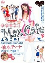 新装開店!!Max Cafeへようこそ! 柚木ティナ