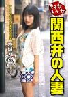 ええ女いい女 関西弁の人妻 元キャンギャル 水城りの