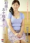 初撮り五十路妻ドキュメント 田村みゆき