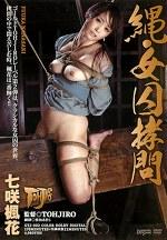 縄・女囚拷問 七咲楓花