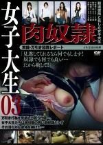 実録・万引き犯罪レポート 肉奴隷女子大生 03