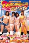 ハイパーマジックミラー号 2005渋谷 逆ナンパ編