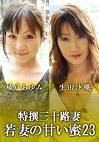 特撰三十路妻 ~若妻の甘い蜜~ vol.23