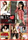 極上素人とヤりたい! SSS級素人の美少女コレクション 16