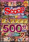 これぞ風俗大国ニッポンの宝!大都会のネオンにうごめく超人気風俗店BEST50人500分SP!! 2