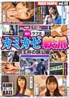 マジックナンパ!Vol.49 カミカゼ軟派 京王井の頭沿線編