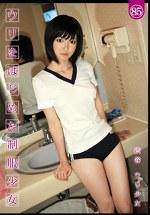 ウリをはじめた制服少女 85 渋谷ウリ少女