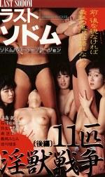 ラストソドム 11匹淫獣戦争【後篇】
