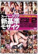 ヌケる!熱狂2時間!![マジイキする女×24人] vol.2