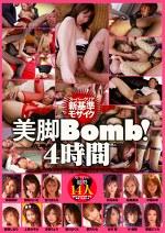 美脚Bomb!4時間