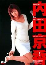 NEW FACE 39 内田京香