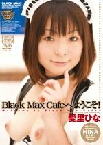Black MaxCafeへようこそ! 愛里ひな