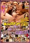 女監督ハルナの素人レズナンパ79 友達同士で全裸ベロちゅ~イキまくり体験28