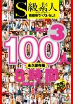 S級素人100人 8時間 超豪華スペシャル part3
