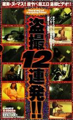 盗撮12連発!!