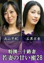 特撰三十路妻 ~若妻の甘い蜜~ vol.28