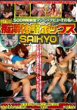 移動式 痴漢体験ボックス「SAIKYO」